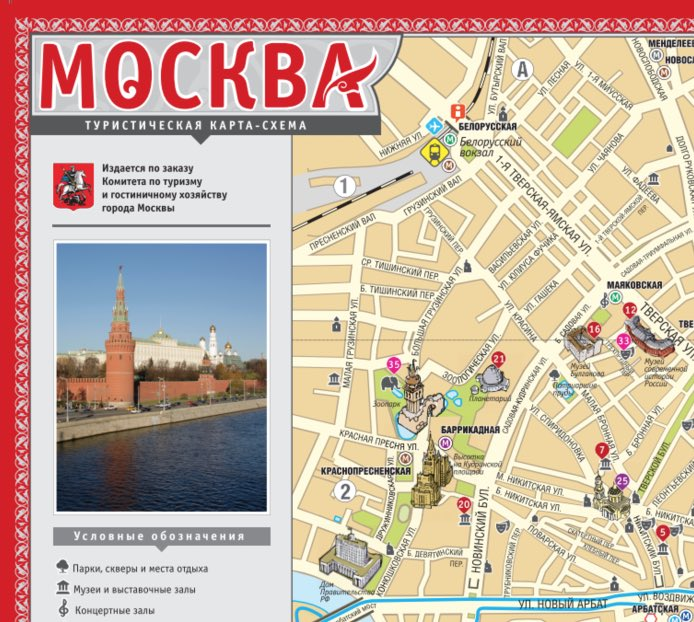 Official tourist maps of Moscow (PDF) on sheremetyevo airport russia, krasnoyarsk airport russia, vladivostok airport russia, samara airport russia, st. petersburg airport russia, moscow airport russia,