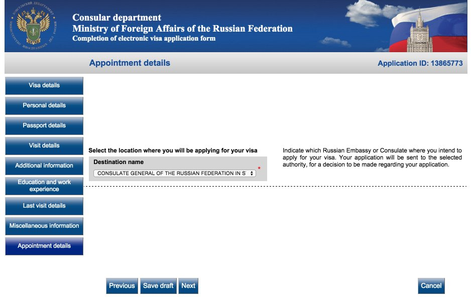 Visa Russia from Australia - Completion of electronic visa application form 12