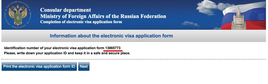 Visa Russia from Australia - Completion of electronic visa application form 3
