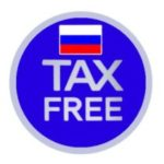 How to request a VAT refund in Russia (Tax Free)