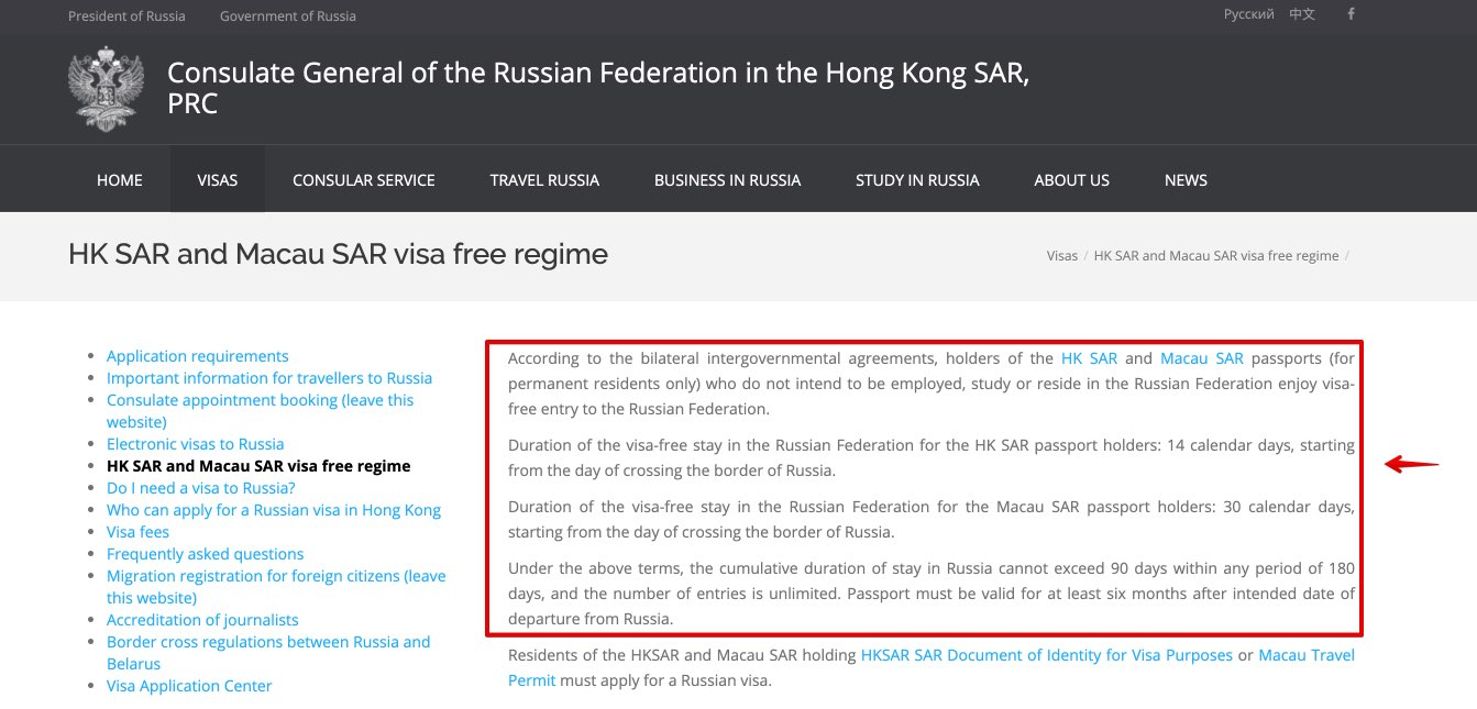 HK SAR and Macau SAR visa free regime - Consulate General of the Russian Federation in the Hong Kong SAR PRC